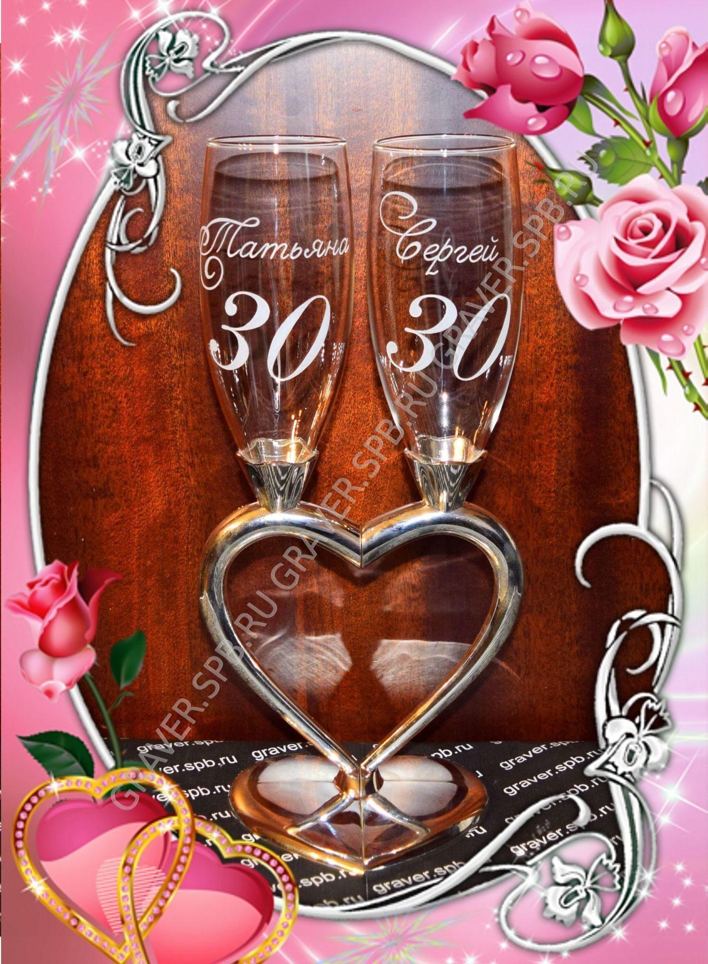 Подарки из стекла на годовщину свадьбы 20